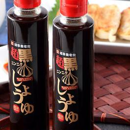 超黒にんにく醤油/幻の調味料 2本セット