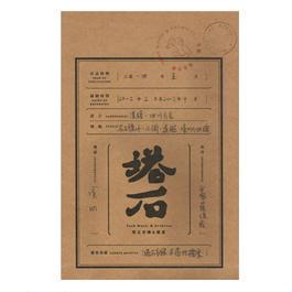 "Wangyang Porter Team ""Nishangongshu"""