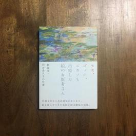 「モネ、ゴッホ、ピカソも治療した絵のお医者さん 修復家・岩井希久子の仕事」