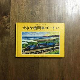 「大きな機関車ゴードン 汽車のえほん 8」ウィルバート・オードリー 作 レジナルド・ドールビー 絵