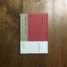 「故郷の本棚」上林暁