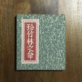 「珍竹林之命 武井武雄刊本作品 No.122 限定500部 署名入り」