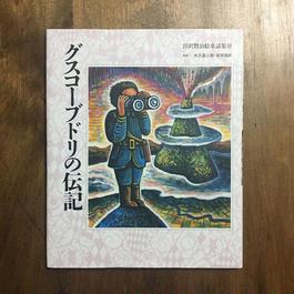 「グスコーブドリの伝記」宮沢賢治 作 棟方志功/スズキコージ 絵