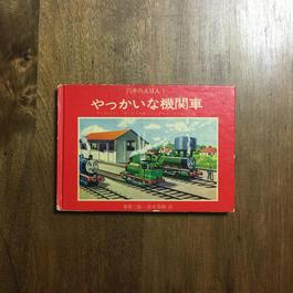 「やっかいな機関車 汽車のえほん 5」ウィルバート・オードリー 作 レジナルド・ドールビー 絵