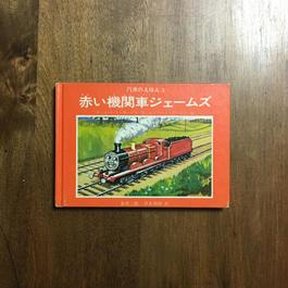 「赤い機関車ジェームズ 汽車のえほん 3」ウィルバート・オードリー 作 レジナルド・ドールビー 絵