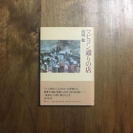 「マビヨン通りの店」山田稔