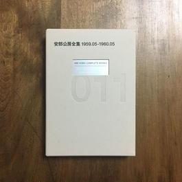 「安部公房全集 11巻 1959.05-1960.05」