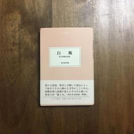 「白桃 野呂邦暢短篇集」豊田健次 編