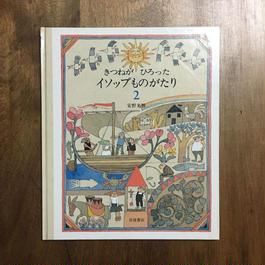 「きつねがひろったイソップものがたり 2(1987年初版)」安野光雅
