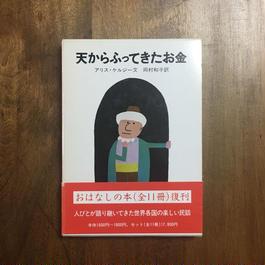 「天からふってきたお金」アリス・ケルジー 文 和田誠 絵