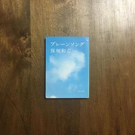 「プレーンソング」保坂和志