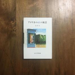 「アメリカの61の風景」長田弘