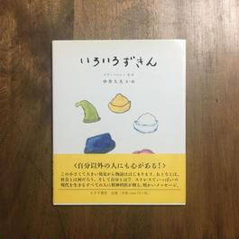 「いろいろずきん」中井久夫