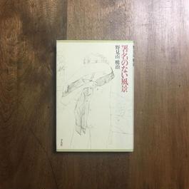 「署名のない風景」野見山暁治