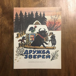 「ДРУЖБА ЗВЕРЕЙ」Yuri Vasnetsov(ユーリー・ヴァスネツォフ)
