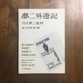 「夢二外遊記」竹久夢二 長田幹雄 編