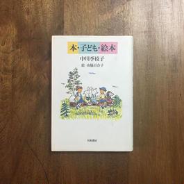 「本・子ども・絵本」中川李枝子 山脇百合子 絵