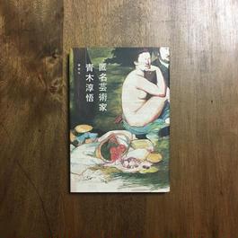 「匿名芸術家」青木淳悟