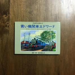 「青い機関車エドワード 汽車のえほん 9」ウィルバート・オードリー 作 レジナルド・ドールビー 絵