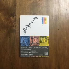 「アトリエ会議」磯崎憲一郎 保坂和志 横尾忠則