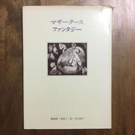 「マザーグースファンタジー(署名入り)」東逸子 画 矢川澄子 訳
