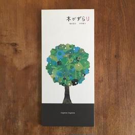 「木がずらり 1000部限定 私家版」tupera tupera(亀山達矢 中川敦子)