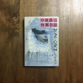 「中原昌也作業日誌 2004-2007」中原昌也