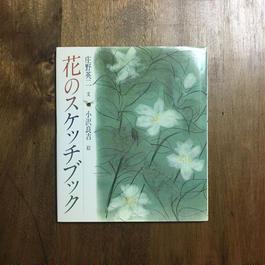 「花のスケッチブック」庄野英二 文 小沢良吉 絵