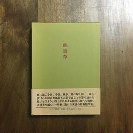 「福壽草」小沼丹