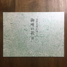 「御所の花展 図録」安野光雅