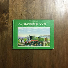 「みどりの機関車ヘンリー 汽車のえほん 6」ウィルバート・オードリー 作 レジナルド・ドールビー 絵