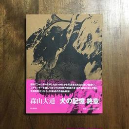 「犬の記憶 終章」森山大道