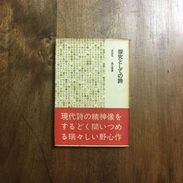 「探求としての詩」長田弘