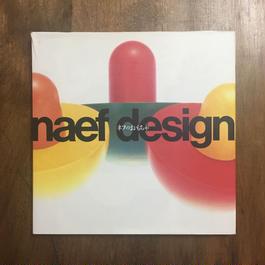 「neaf design ネフのおもちゃ」クルト・ネフ 柏木博