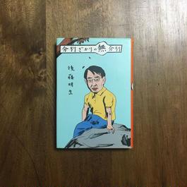 「分別ざかりの無分別」後藤明生