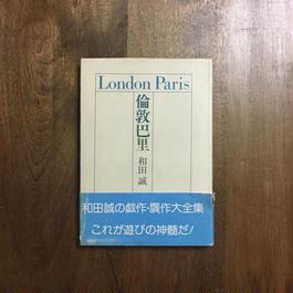 「倫敦巴里」和田誠
