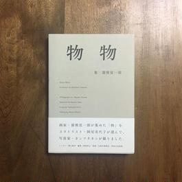 「物物」猪熊弦一郎 ホンマタカシ 堀江敏幸