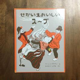 「せかい1おいしいスープ(旧版 渡辺茂男 訳)」マーシャ・ブラウン