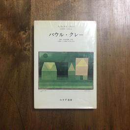 「パウル・クレー 遺稿、未発表書簡、写真の資料による画家の生涯と作品」フェリックス・クレー