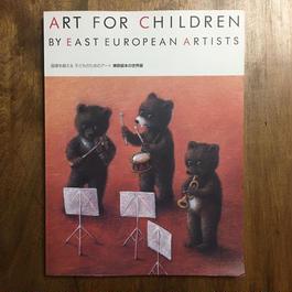 「東欧絵本の世界展 国境を越える 子どものためのアート」ドゥシャン・カーライ、ヨゼフ・ウィルコン、ステパン・ザブレル他