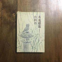 「木菟燈籠」小沼丹