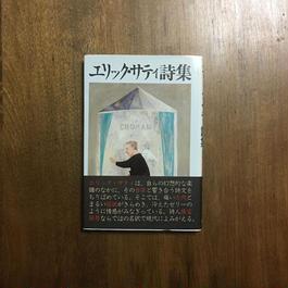 「エリック・サティ詩集」藤富保男 編・訳