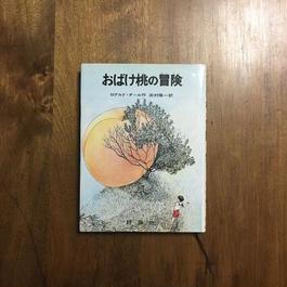 「おばけ桃の冒険」ロアルド・ダール 作 ナンシー・エコーム・バーカート 画