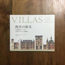 「西洋の邸宅 19世紀フランスの住居デザインと間取り」レオン・イザべ/ルブラン