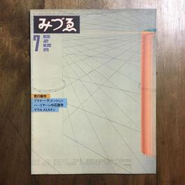 「みづゑ 特集 荒川修作 1979年7月号 No.892」