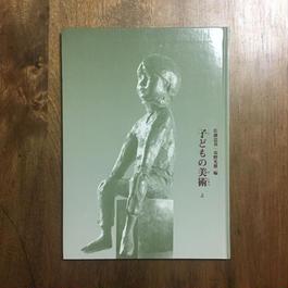 「子どもの美術 上(1,2,3年)」佐藤忠良 安野光雅