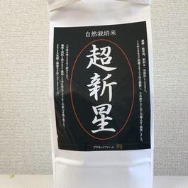 自然栽培米「超新星」玄米2kg/愛知県