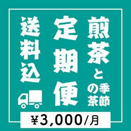 【定期便】煎茶+季節の茶