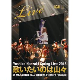 DVD 『Live vol.5  Yoshiko Hanzaki Spring Live 2013 ~歌いたいのは山々~ in Mt.RAINIER HALL SHIBUYA PLEASURE PLEASURE』