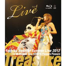Blu-ray『Live vol.4  Yoshiko Hanzaki ほぼ Summer Live 2012 Treasure Treasure in Mt.RAINIER HALL SHIBUYA PLEASURE PLEASURE』